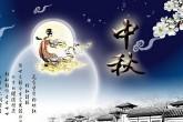 商家如何写中秋节节日宣传语?