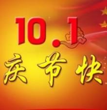 如何写十一国庆节节日短信祝福语?