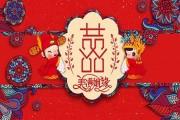 中式婚礼复古典雅大气主持词