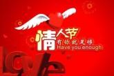 情人节节日祝福语的范文
