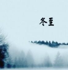 冬至的诗词