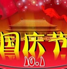 十一国庆的短信节日祝福语范文