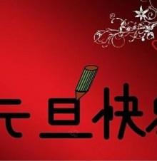 怎么写元旦节日祝福语?