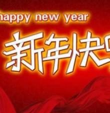 春节促销活动短信范文