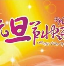 怎么写文艺范的元旦节日祝福语?