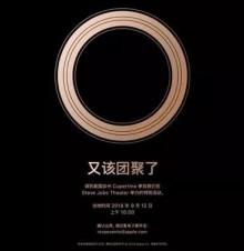 2018苹果秋季发布会邀请函图片