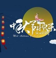 中秋节的传统节日活动