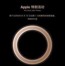 苹果确认发布新款iPhone,邀请函是一个圆圈,果粉看不懂了