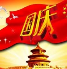 中国十一国庆节的历史由来