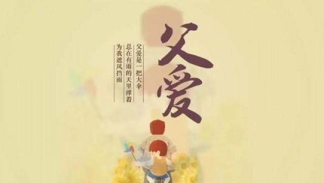 如何写温馨的父亲节节日短信祝福语?