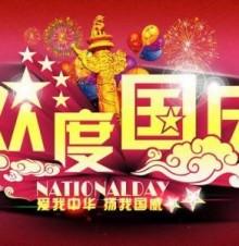 国庆节餐厅促销活动策划方案