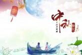 如何制作中秋节祝福相册?