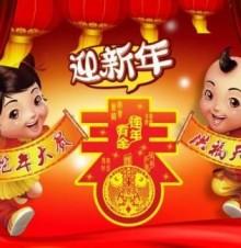 2019年春节,猪年春节祝福语